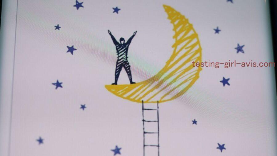 réaliser ses rêves - libérer ses rêves - atteindre les étoiles